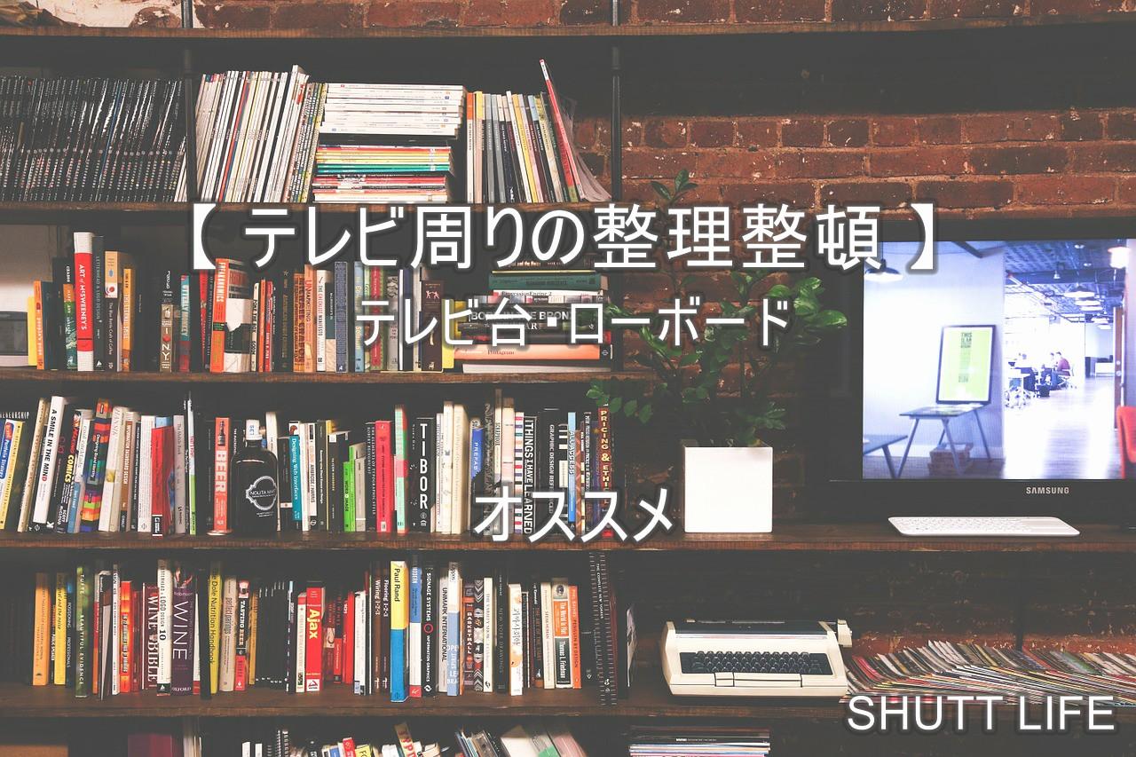 【テレビ周りの整理整頓】テレビ台・ローボードのオススメ商品5選