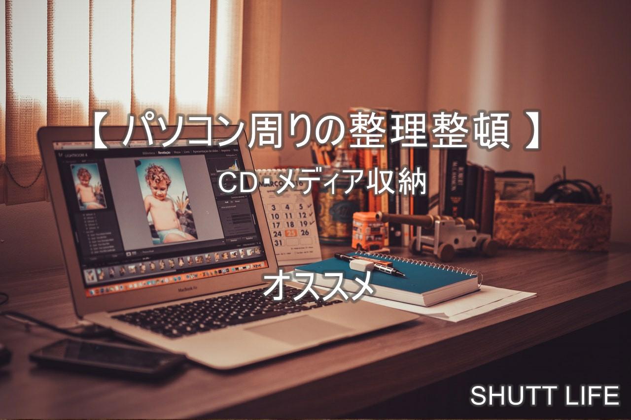 【パソコン周りの整理整頓】CD・メディア収納のオススメ商品5選
