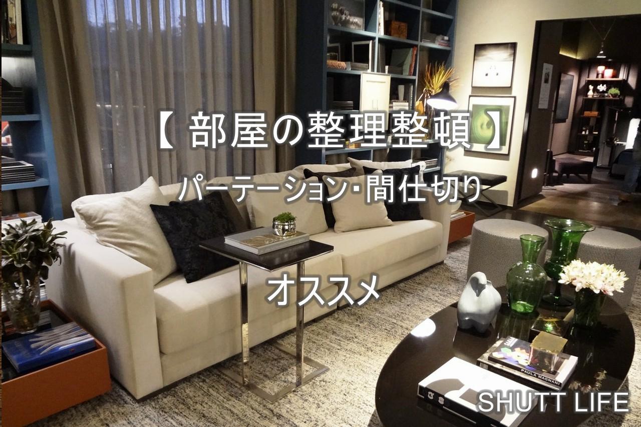 【部屋の整理整頓】パーテーション・間仕切りのオススメ商品5選