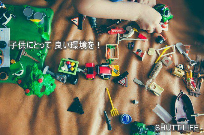 おもちゃ_整理整頓