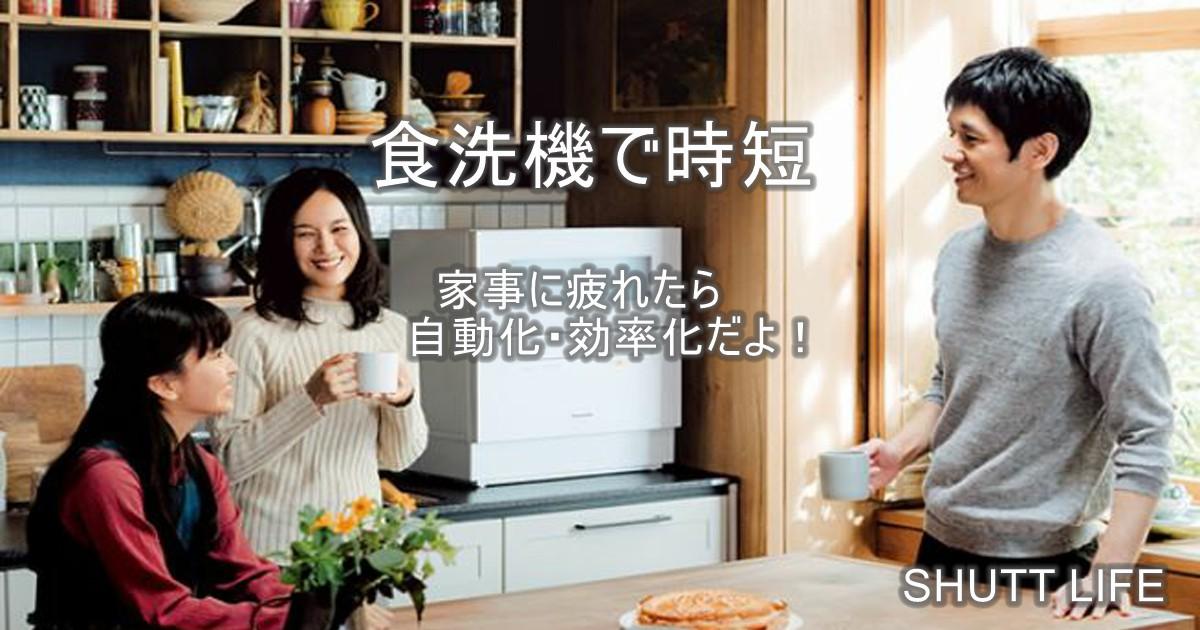 家事に疲れたら自動化・効率化だよ!時短家電の救世主「食洗機」レポ