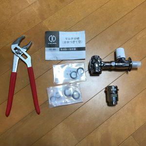 食洗機_工具・分岐水栓の準備