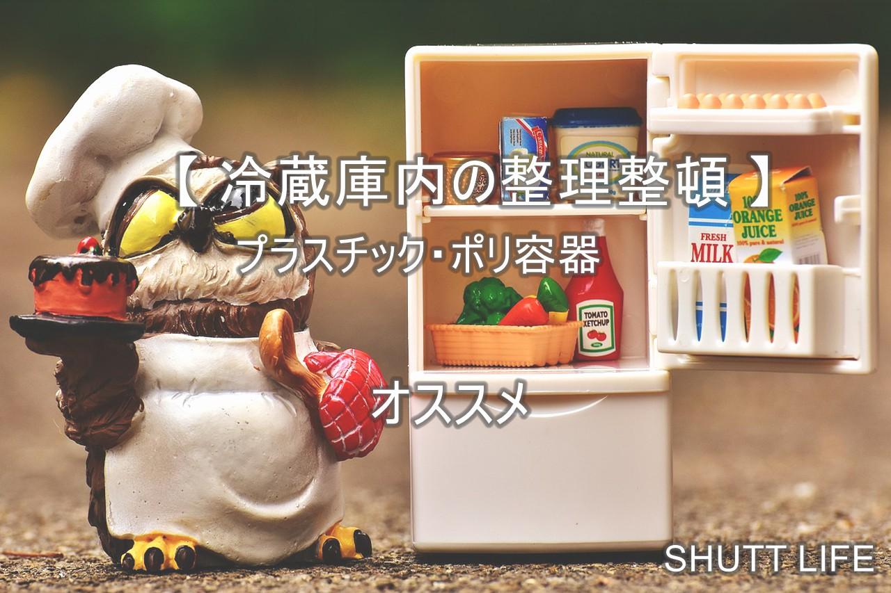 【冷蔵庫内の整理整頓】プラスチック・ポリ容器のオススメ商品5選