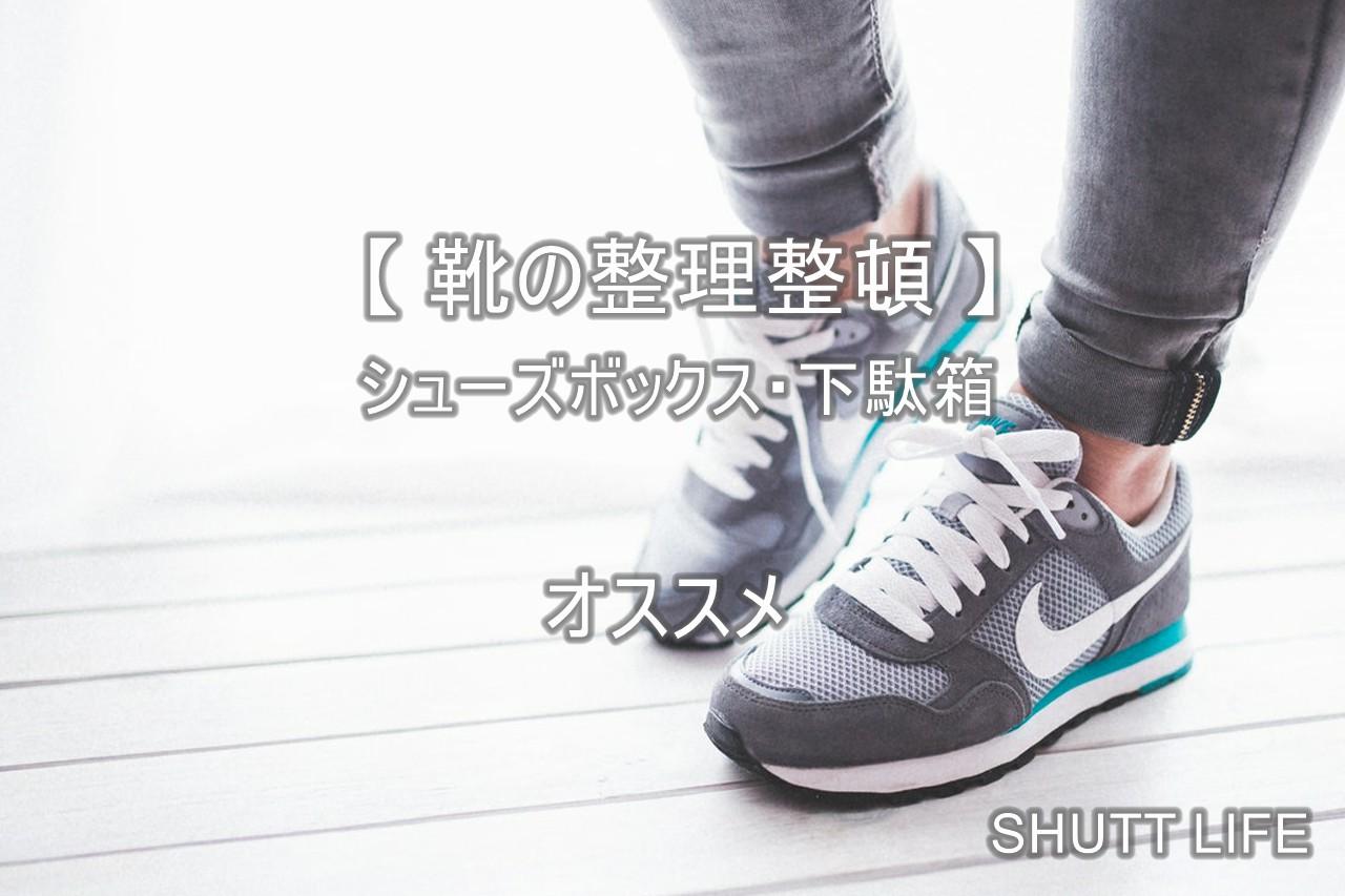 【靴の整理整頓】シューズボックス・下駄箱のオススメ収納商品5選