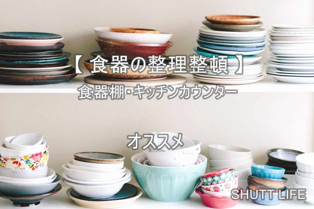 【食器の整理整頓】食器棚・キッチンカウンターのオススメ商品5選