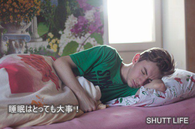 健康のための睡眠_寝る