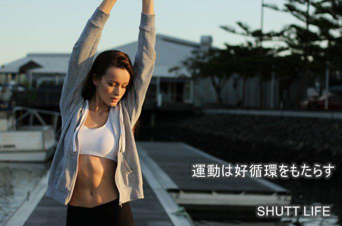 健康のための運動_動く