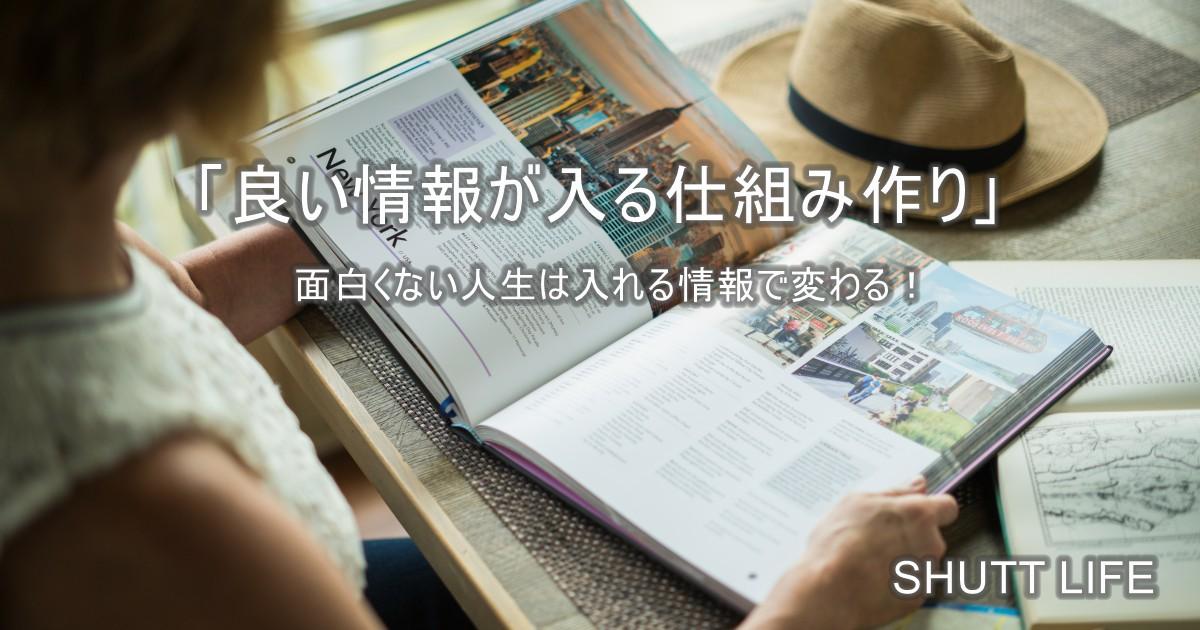 「良い情報が入る仕組み作り」面白くない人生は入れる情報で変わる!