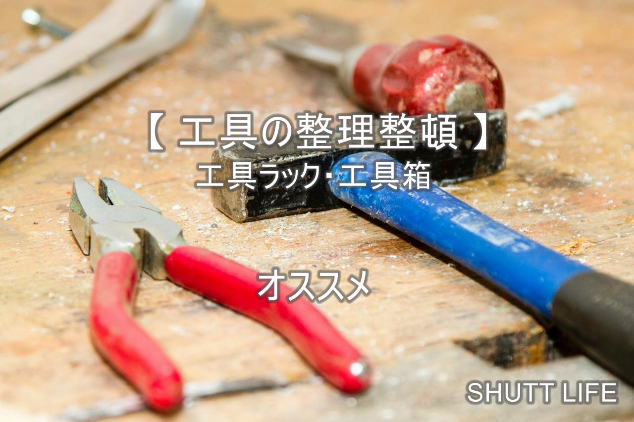 【工具の整理整頓】工具ラック・工具箱のオススメ収納商品5選
