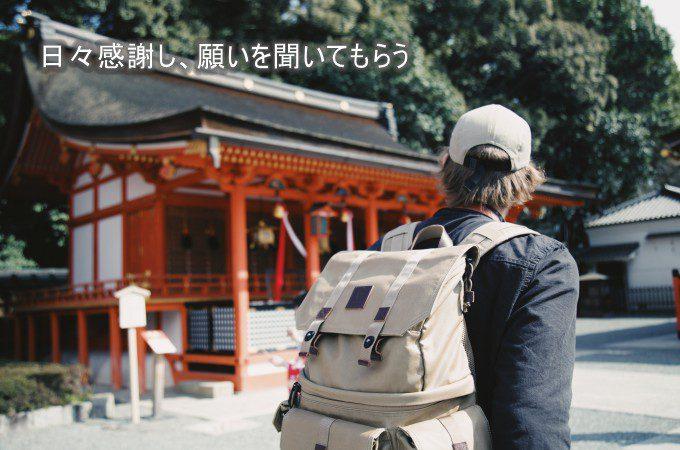 マイ神社を作るメリット_仕事_祈願