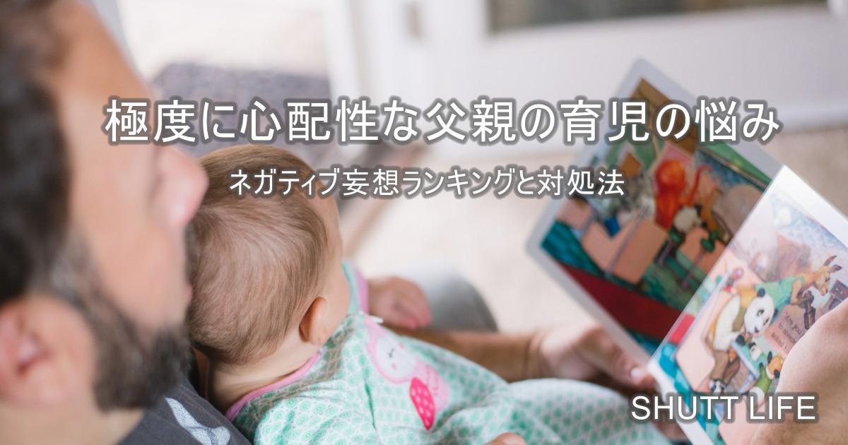 心配性 父親 育児 悩み ネガティブ妄想