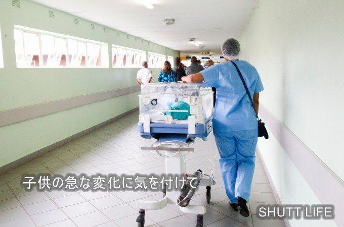 0歳児 緊急入院 手術 話