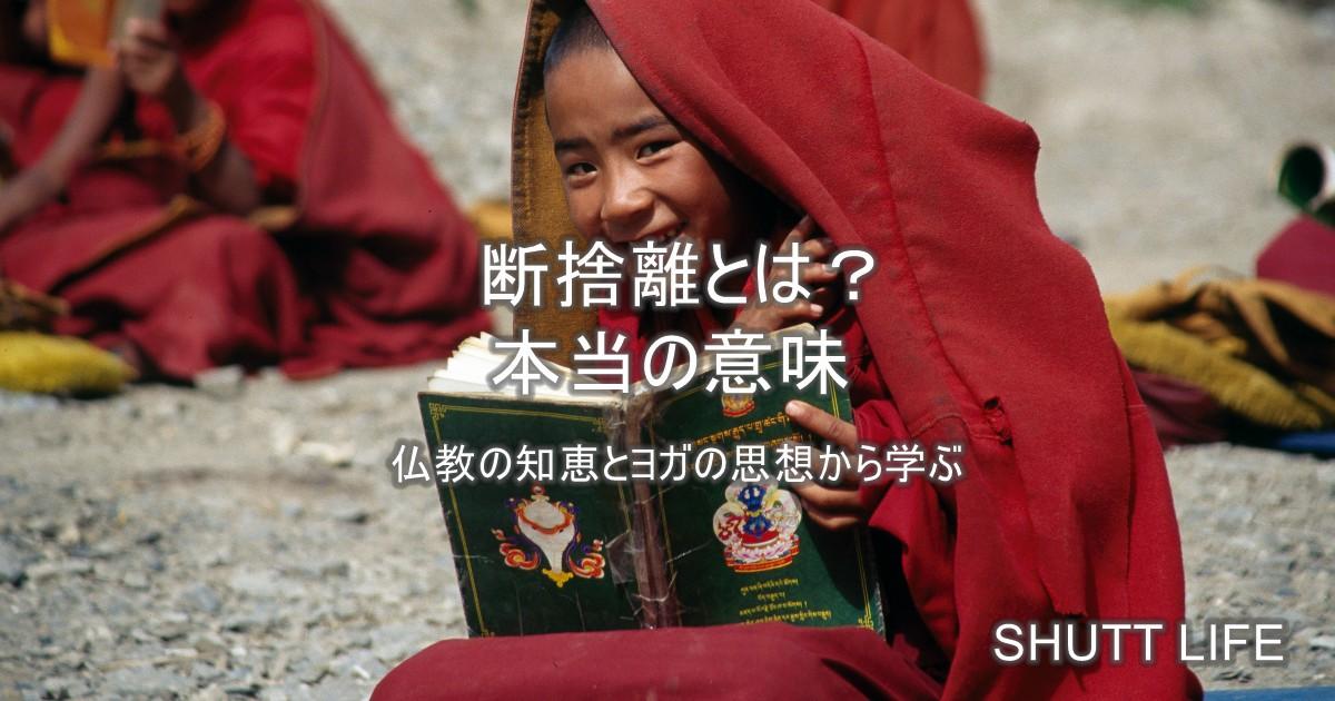 まとめ】断捨離とは? 仏教の知恵とヨガの思想から学ぶ本当の意味