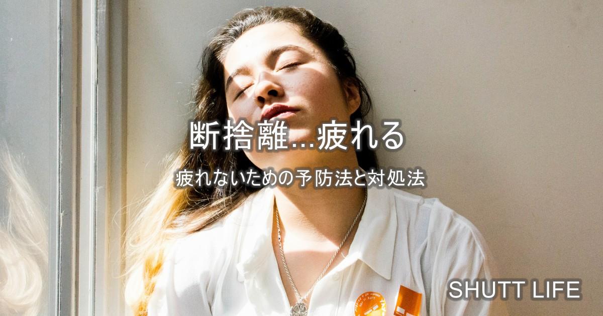 断捨離のやりすぎで疲れる…病気注意!疲れないための予防法と対処法