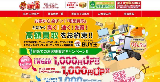 おすすめのネット宅配買取サイトBUY王(バイキング)