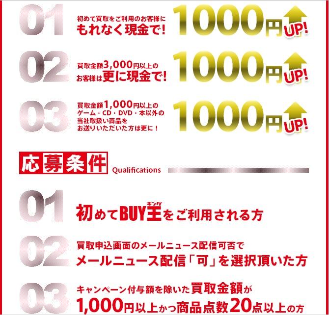 ネット宅配買取サイトBUY王(バイキング)初めてキャンペーン