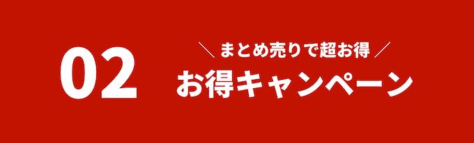 BUY王(バイキング)キャンペーン2
