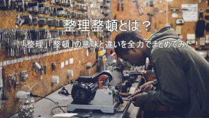 【完全版】整理整頓とは? 苦手克服のコツ→整理と整頓の意味を知る